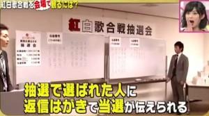 NHK 紅白 当選
