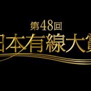 日本有線大賞2015 三代目
