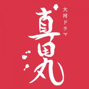 真田丸 音楽 ヴァイオリン